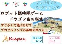 ロボット探検隊ゲーム ドラゴン島の秘宝