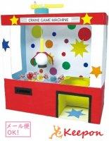 クレーンゲーム貯金箱(メール便可能) アーテック