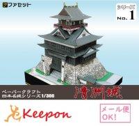 清洲城 ペーパークラフト 1/300 日本名城シリーズNo1