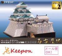 復元 幕末名古屋城 ペーパークラフト 1/300 日本名城シリーズNo2