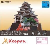 広島城 ペーパークラフト 1/300 日本名城シリーズNo3