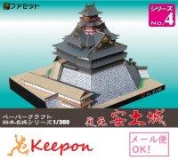 復元 安土城 ペーパークラフト 1/300 日本名城シリーズNo4