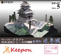 金華山岐阜城 ペーパークラフト 1/300 日本名城シリーズNo5