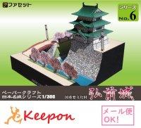 弘前城 ペーパークラフト 1/300 日本名城シリーズNo6