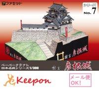 国宝 彦根城 ペーパークラフト 1/300 日本名城シリーズNo7