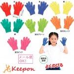 カラーライト手袋