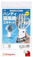 ハンディ扇風機 工作キット (2個までメール便可能)