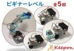 ロボットプログラミング通信講座 ビギナーレベル(全5回) キット代込 30ピースプレゼント付〜プレゼント用ブロックを選んでください