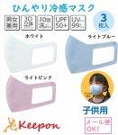 3枚入り ひんやり冷感マスク(子供用)