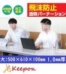 飛沫防止透明軽量パーテーション 大 1.0mm厚 【代引不可】