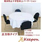 飛沫防止十字型卓上パーテーション 正方形【代引不可】