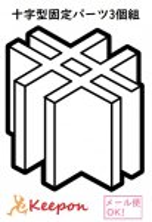 飛沫防止十字型卓上パーテーション 単品パーツ 十字型固定パーツ3個組