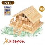 ログハウスPタイプ(2個までメール便可能)加賀谷木材 木工工作 キット 自由研究 貯金箱 夏休み 自由工作