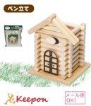 ログハウスペン立て(2個までメール便可能)加賀谷木材 木工工作 キット 自由研究 貯金箱 夏休み 自由工作