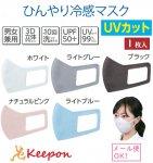 1枚入り ひんやり冷感マスク