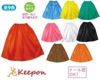 衣装ベース ソフトサテン マントスカート ストレート (3個までメール便可)7色からお選びください