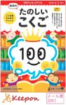 100てんキッズ 幼児のたのしいこくご(2個までメール便可能) 4・5・6歳