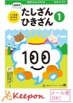 100てんキッズドリル 幼児のたしざんひきざん1(2個までメール便可能) 4歳・5歳