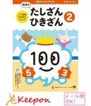 100てんキッズドリル 幼児のたしざんひきざん 2 (2個までメール便可能) 5歳・6歳