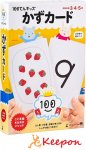 100てんキッズ かずカード 3歳・4歳・5歳