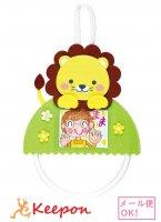 フェルトタオルハンガー ライオン(4個までメール便可能)アーテック 母の日
