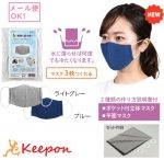 手作り冷感マスク