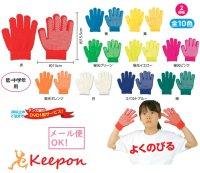 低学年向け すべり止め付 カラーのびのび手袋  2個組(8個までメール便可)