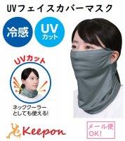 UVフェイスカバーマスク