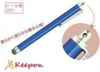 液晶タッチペン導電性繊維タイプ(青)