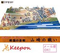 戦国の合戦 山崎の戦い
