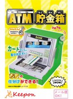 WOW ATM貯金箱 hacomo