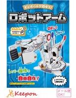 WOW ロボットアーム hacomo