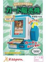 WOW カード販売機 hacomo