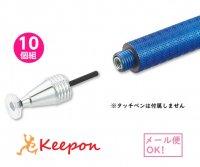 10個組 2WAYタッチペン用ペン先 ディスクタイプ