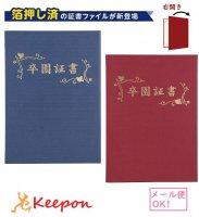 「卒園証書」印刷済 証書ファイル 高級布張風 中(片面A4)