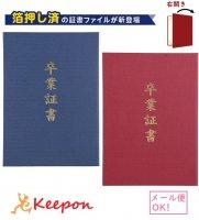 「卒業証書」印刷済 証書ファイル 高級布張風 中(片面A4)