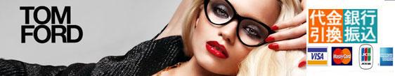 トムフォード メガネ専門店 『トムアイズ・ストア』