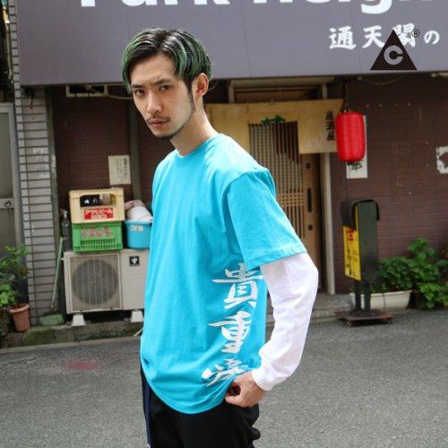 貴重愛 Tee (Side Print) -Turquoise-