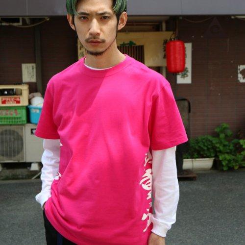 貴重愛 Tee (Side Print) -Hot Pink-
