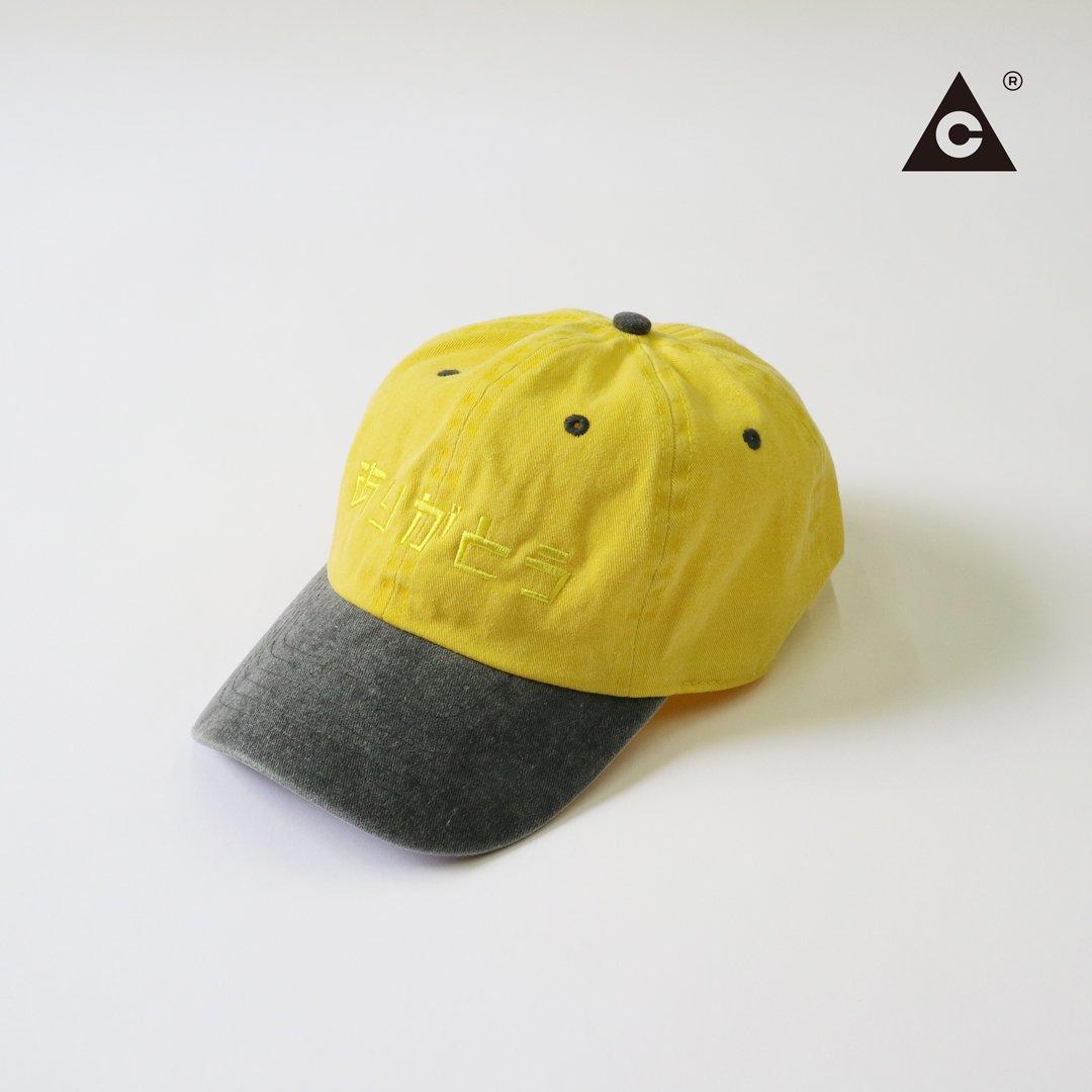 ありがとう Cap  -Yellow×Black-