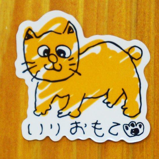 いりおもて(オレンジ)【販売ステッカー】