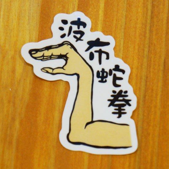 波布蛇拳【販売ステッカー】