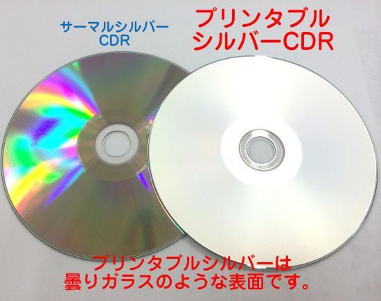 太陽誘電CD-R(プリンタブルシル...