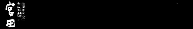 加賀麸司 宮田
