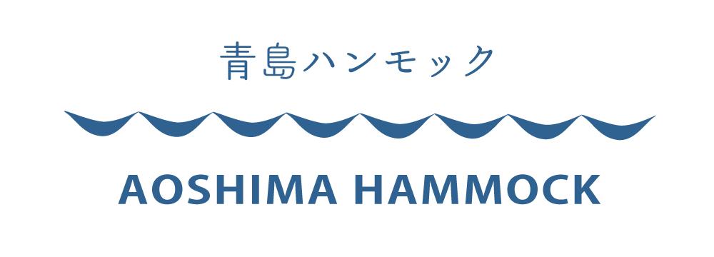 青島ハンモック AOSHIMA HAMMOCK