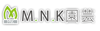 M.N.K園芸(サン化研株式会社) ガーデニング・肥料・園芸・植物の病気の事なら愛知県のMNK園芸にご相談下さい | 愛知県