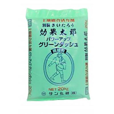パワーアップグリーンダッシュ(細粒)20kg