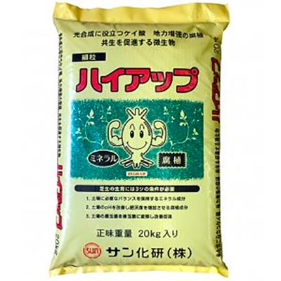 【芝用】ハイアップ(細粒)20kg