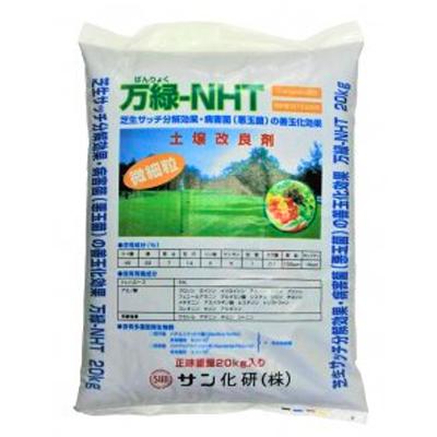 【芝用】万緑-NHT(細粒)20kg  特許第3515935号
