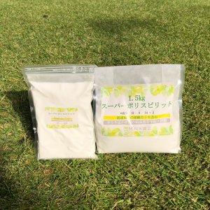 【芝用】完全水溶性粉末液肥スーパーポリスピリット
